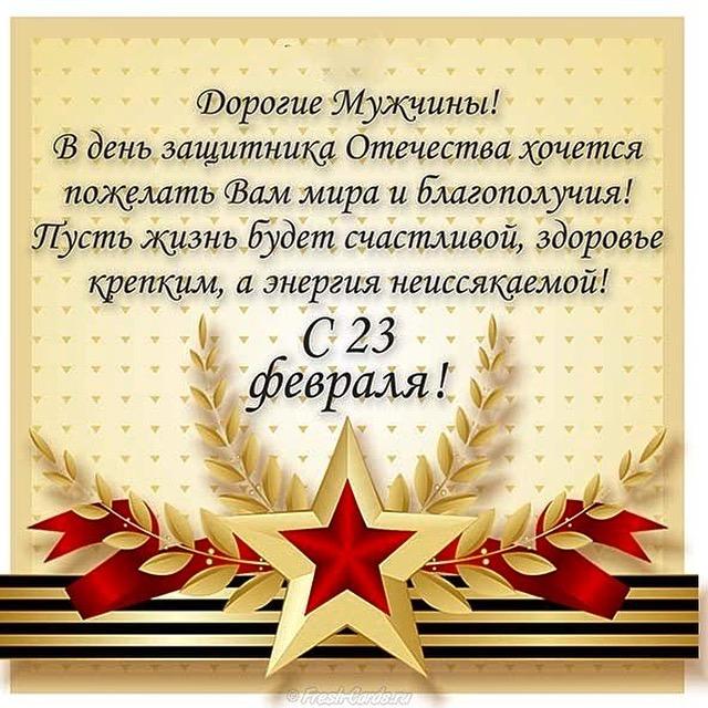 С Днём защитника Отечества!